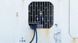 クルーズ船集団感染に見る新型肺炎追加リスク