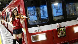 京急「ジャズ電車」で川崎は音楽の街になるか