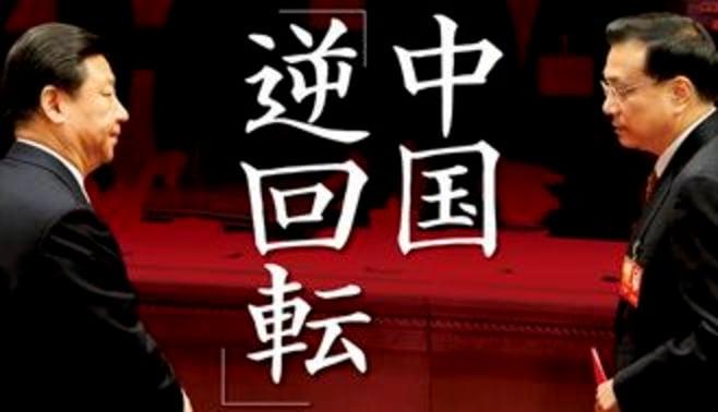 「中国逆回転」ー高成長路線の矛盾が噴出ー