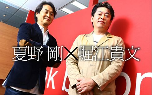 """経済メディアよ!今こそ""""世界制覇""""を狙え"""