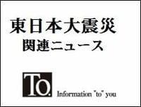 自動車に欠かせないオイルシール世界大手のNOKが福島2工場で正常操業再開【震災関連速報】