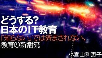 最先端?佐賀県「ITで教育改革」のなぜ