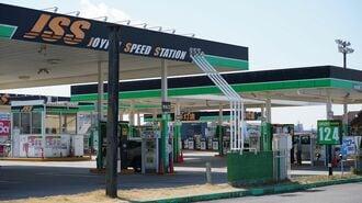 格安のガソリンスタンドが消えていく事情