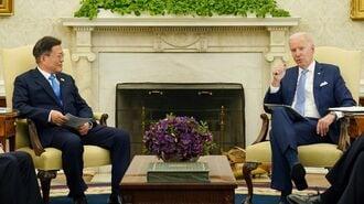 文大統領を自画自賛させた「バイデン外交」の周到