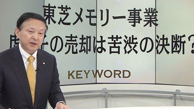 東芝メモリ成毛社長「反撃」へのシナリオ