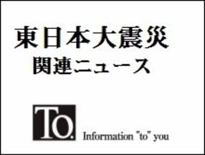 イオンモールは被災地域の3SCで総合スーパー「イオン」のみ営業【震災関連速報】