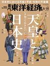 いま知っておきたい<br>天皇と日本史