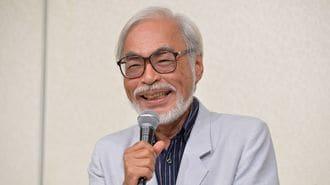 意外と知らない「宮崎駿作品」の読み解き方