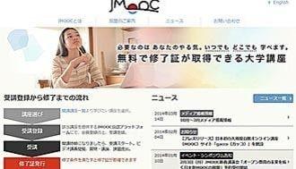 「日本版ムーク」が秘める巨大インパクト