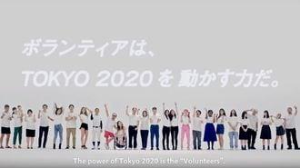 「東京五輪ボランティア」への小さくない疑問