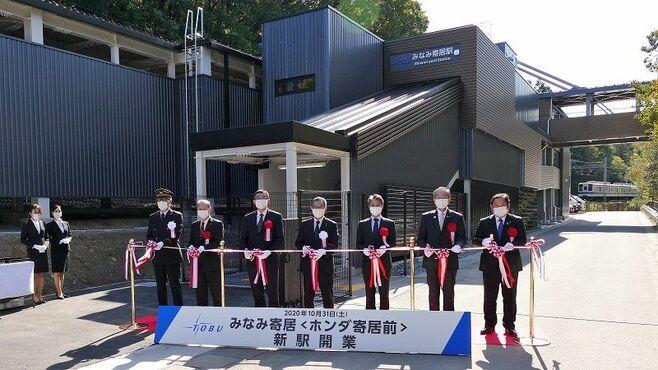 ホンダが造った新駅「みなみ寄居」は何が特別か