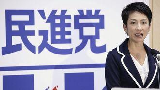 蓮舫民進党、船出から渦巻く不平不満の惨状