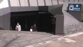 75歳の車が誤って進入「都営大江戸線」出入り口