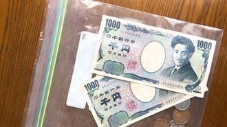 お金持ちが「ジップロック」を財布に使う理由