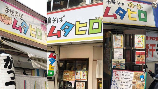東京の人気ラーメン店が採る地域集中の勝算