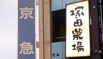 京急vs.塚田農場、品川ビル立ち退き戦争勃発