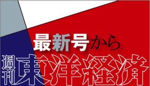 最新の週刊東洋経済