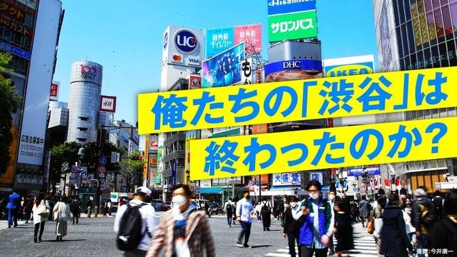 相次ぐショップ撤退…「渋谷」は終わったのか?