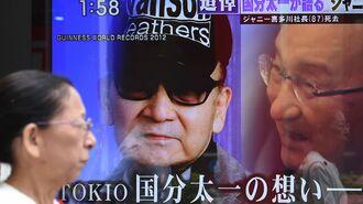 ジャニー喜多川氏の葬式が「家族葬」だった必然