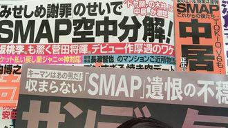 情報分析のプロが「SMAP騒動の真相」を読む