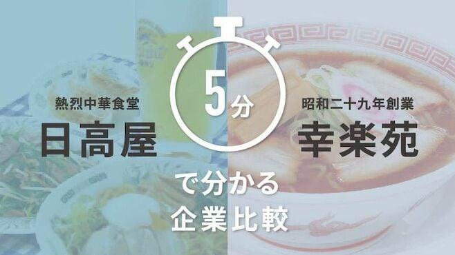 日高屋・幸楽苑「5分でわかる」ライバル企業比較