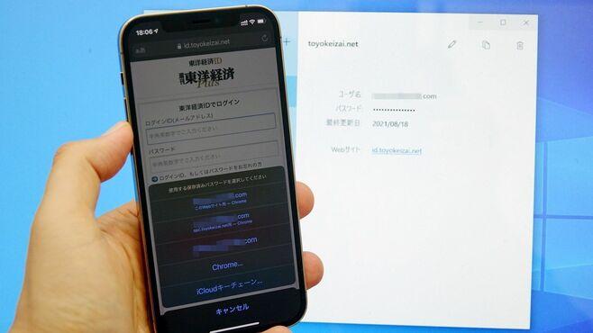 iPhoneとPCで「安全なパスワード」を共有する技