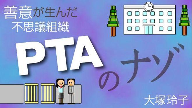 """PTA最大のタブー!""""強制加入""""という闇"""