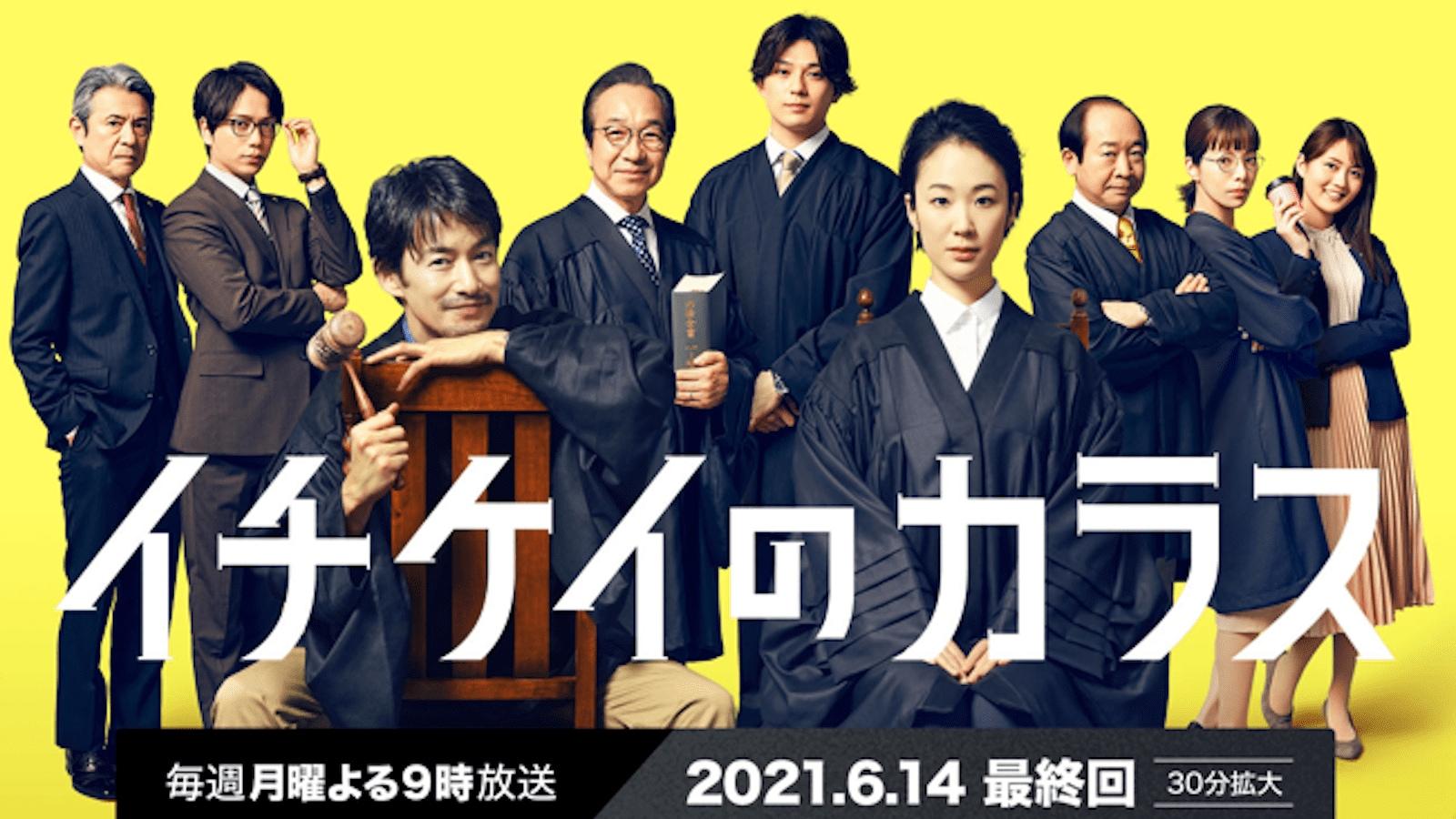 月9で「戦隊モノ」のようなドラマが量産される訳 | テレビ