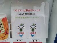缶ジュースを買うと東日本大震災被災地への支援・募金ができる自動販売機が登場
