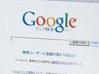 グーグル「ブック検索」和解が拡げる日本出版界への波紋