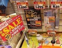 ファッション誌トップシェア、宝島社の女性誌マーケティングの秘密(中)--実演販売、アウトレットまで多様な書店応援策