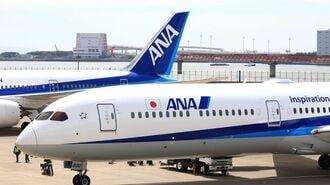 赤字のANA、「人員&航空機削減」でも正念場の訳
