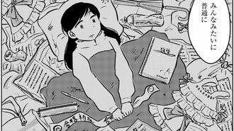 「汚部屋そだちの東大生」描いた彼女の壮絶半生