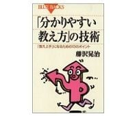 「分かりやすい教え方」の技術 「教え上手」になるための13のポイント 藤沢晃治著