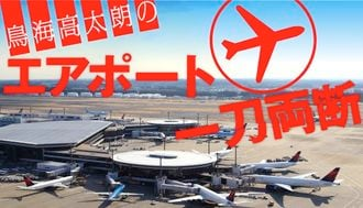 羽田が国際空港になりきれていない理由