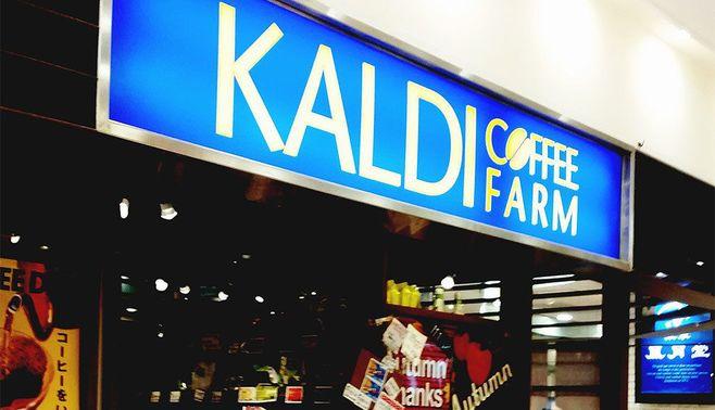 カルディが好きな人は、何を買っているのか