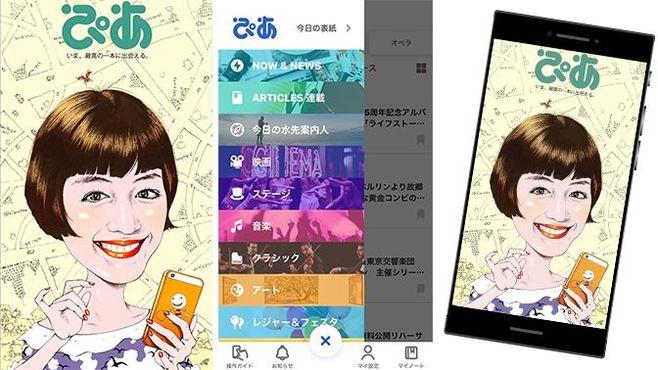 あの情報誌「ぴあ」は、アプリで復活できるか