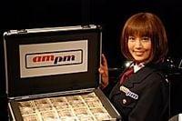 エーエム・ピーエムが生活防衛型のキャンペーンを開始。1000万円の懸賞も実施