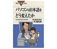 パソコンは日本語をどう変えたか 日本語処理の技術史 YOMIURI PC編集部著