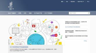国際特許の出願件数、中国が2年連続で世界首位