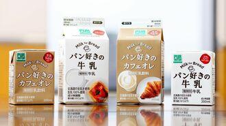 「パン好きの牛乳」が大ヒットした意外な理由
