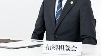 「もめる相続」は資産5千万円以下で起きる