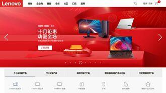 中国レノボが上場申請を「1営業日で撤回」の怪