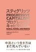 スティグリッツ PROGRESSIVE CAPITALISM(プログレッシブ キャピタリズム)