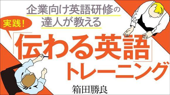 実践!伝わる英語トレーニング