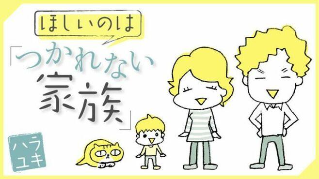 欧米夫婦から見た「主張しない日本人」のナゾ