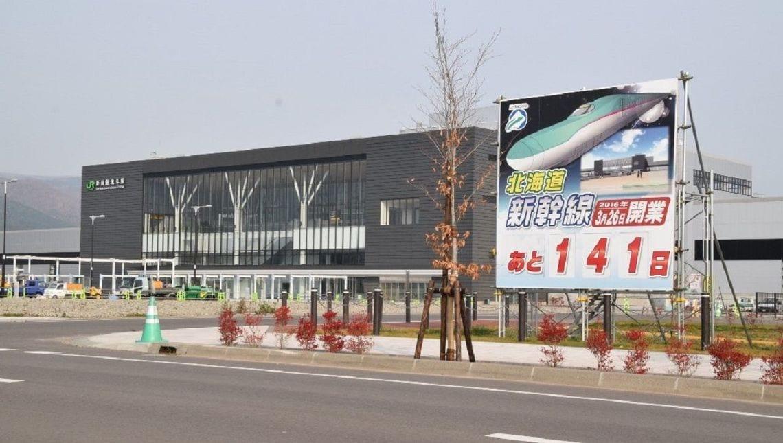 駅 北斗 新 函館