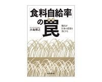 「食料自給率」の罠 川島博之著