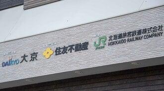 タワマンにも参画、不動産はJR北海道を救うか