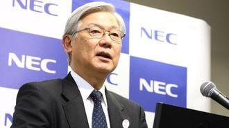 NECは「3000人リストラ」で生まれ変われるか